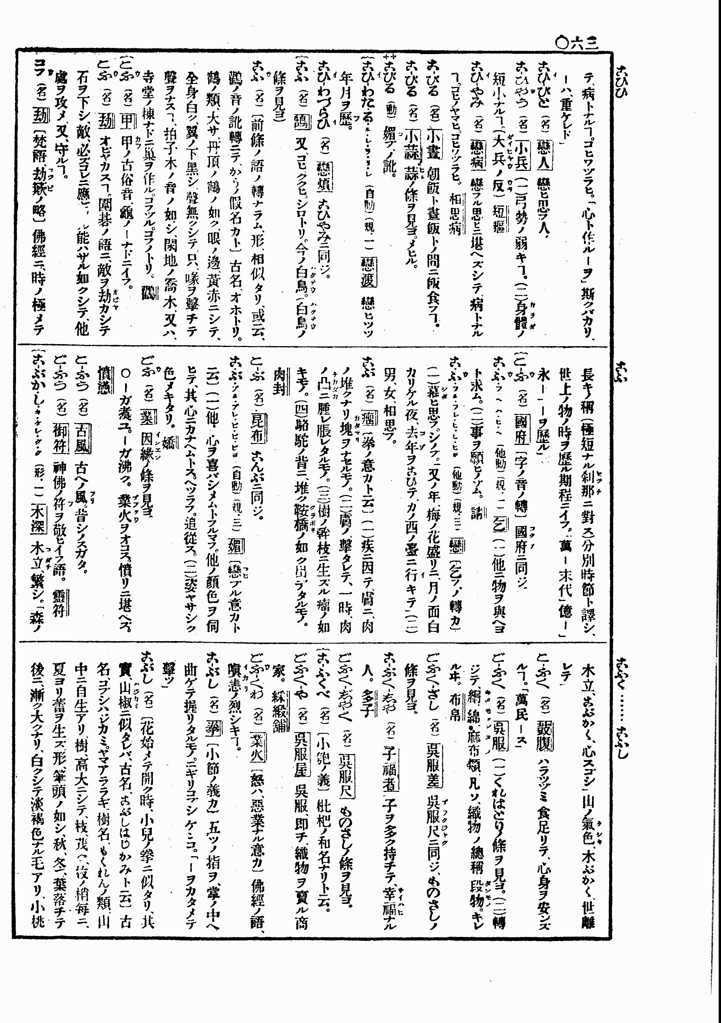 WEB言海 page.360