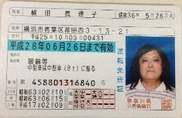 自転車の 自動車運転免許証取得 : ... 一種免許を取得しましょう