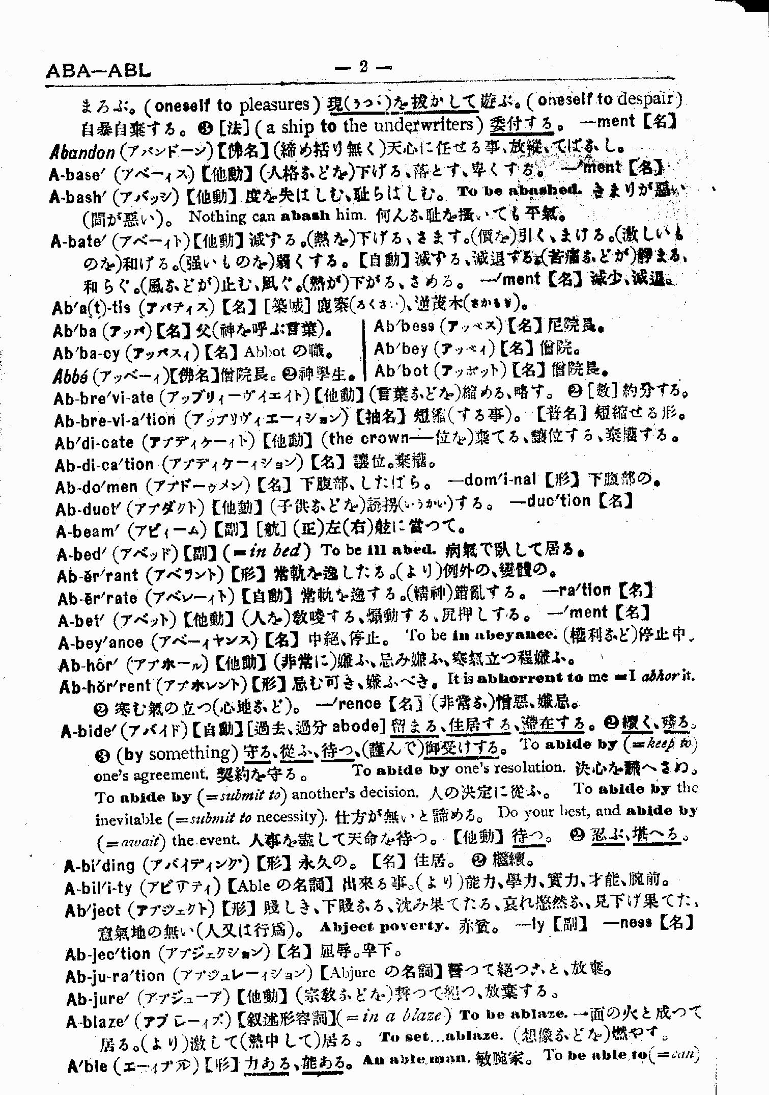 斎藤秀三郎『熟語本位英和中辞典...